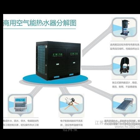 厂家供应 福永节能 安全 热泵热水器 空气源热泵热水工程安装
