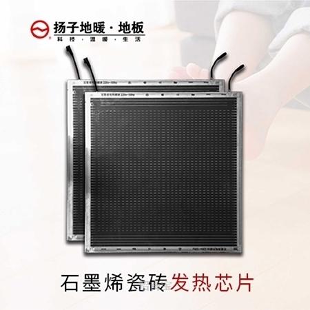 石墨烯瓷砖发热芯片