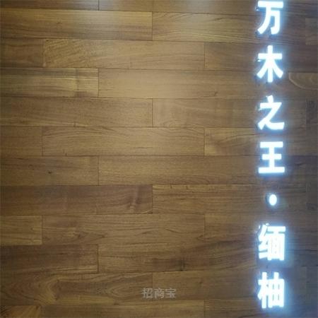 地暖专用实木地板