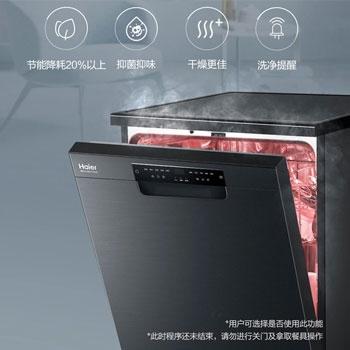 海尔厨房电器