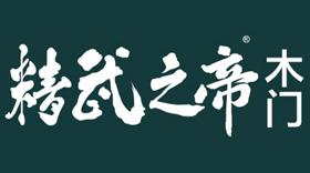 精武之帝木门